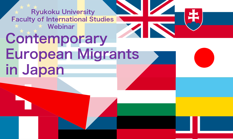 Webinar: Contemporary European Migrants in Japan
